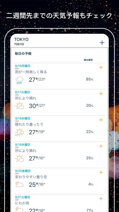 Screenshot for AccuWeather: 天気レーダーを使った詳しいニュース in Japan App Store