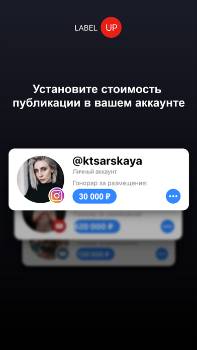 LabelUp for InfluencersСкриншоты 1