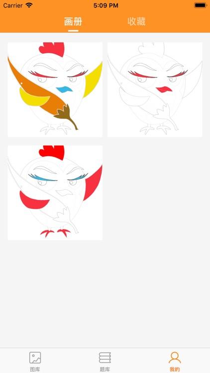 鸡你太美-涂色画画减压游戏 screenshot-3
