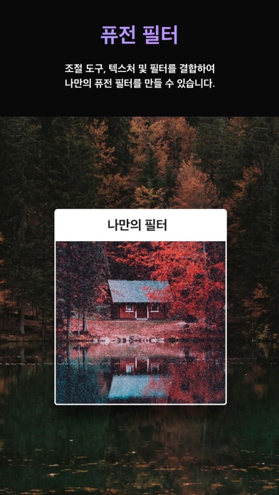 Screenshot for Afterlight — Photo Editor in Korea App Store