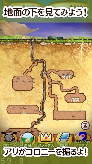 アリの巣コロニー 暇つぶし観察放置育成ゲームのおすすめ画像1