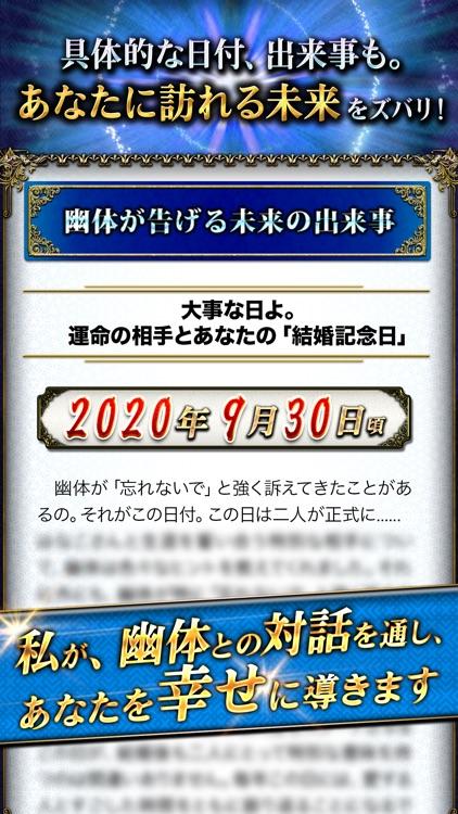 幽体霊視占い師・白狐 screenshot-4