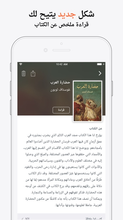 هنداوي كتب screenshot-3