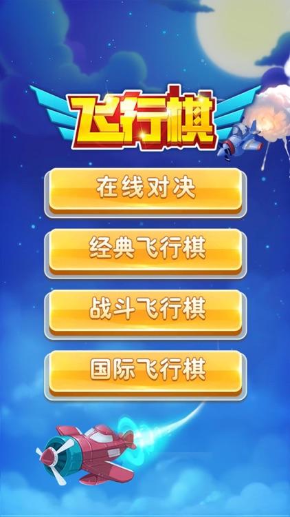 飞行棋—飞行棋小游戏 screenshot-5