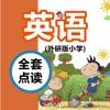 外研版小学英语 - 少儿英语课本点读
