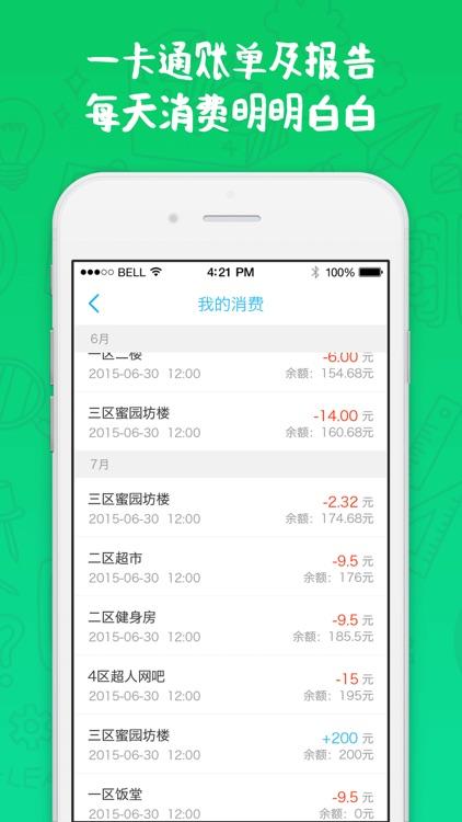奕报告——查课程表查成绩查排名必备 screenshot-3