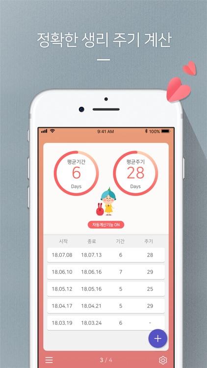 봄 캘린더 - 내 맘대로 꾸미는 생리 달력 screenshot-6