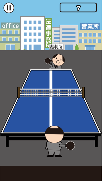 頑張れおっさん!~卓球編~ screenshot 1