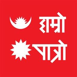 Hamro Patro - Nepali Calendar