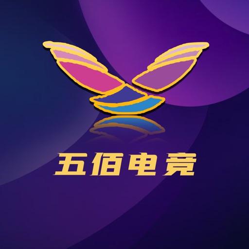 五佰电竞--电竞大咖平台
