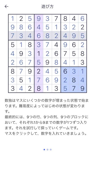 ナンプレ, Sudoku - 頭の体操のおすすめ画像8