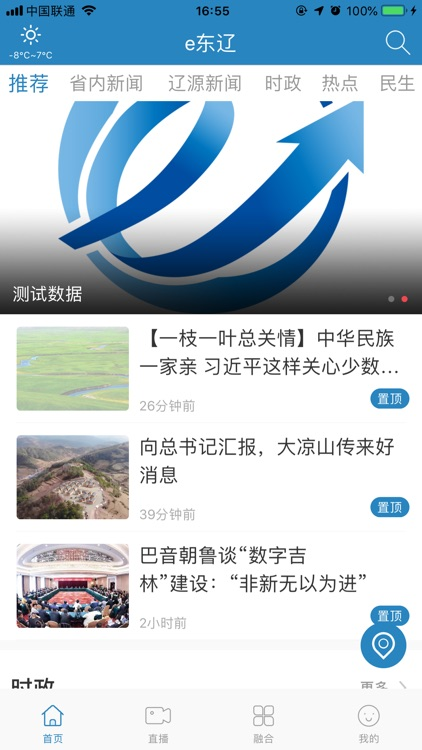 e东辽 screenshot-0