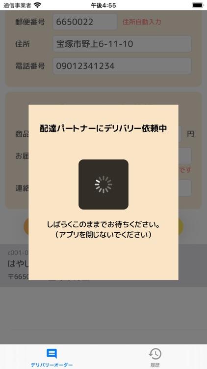 宝塚デリ 店舗用