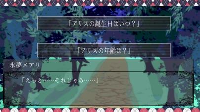 夢境のアリス screenshot 3