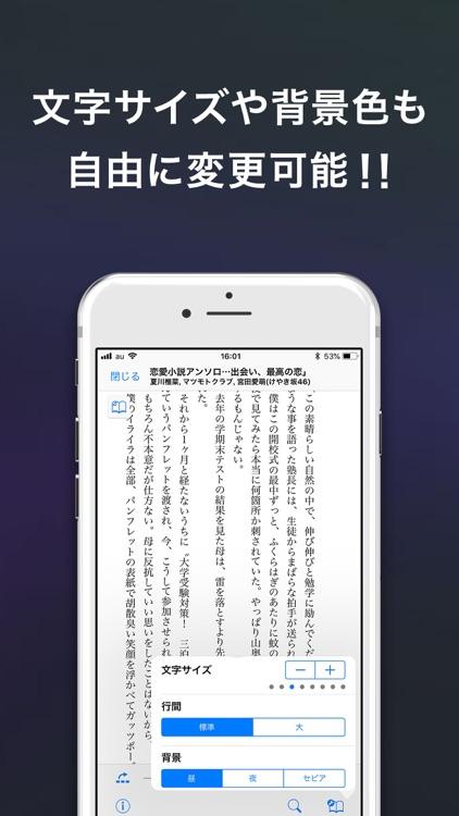 ソニーの電子書籍 Reader™ screenshot-4