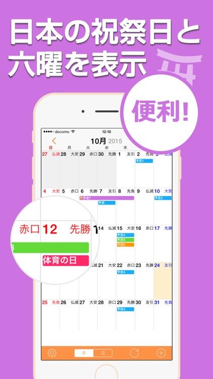 Ucカレンダー見やすいスケジュール帳 screenshot-3