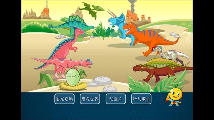 恐龙世界 桔宝宝百科 screenshot-4