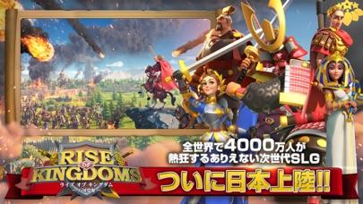 最新スマホゲームのライズオブキングダム―万国覚醒―が配信開始!