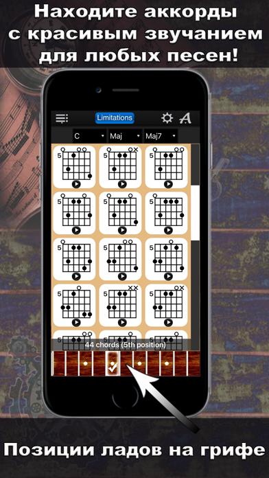 Аккорды для гитары lite скриншот программы 4