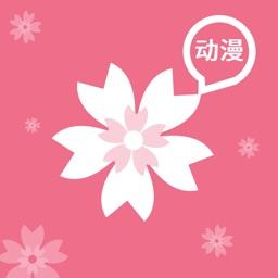 樱花动漫-二次元的动漫之家