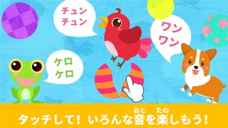 なんの音だ?ーBabyBus 動物の鳴き声・乗り物・楽器のおすすめ画像2