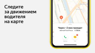 Скачать Яндекс.Такси для ПК