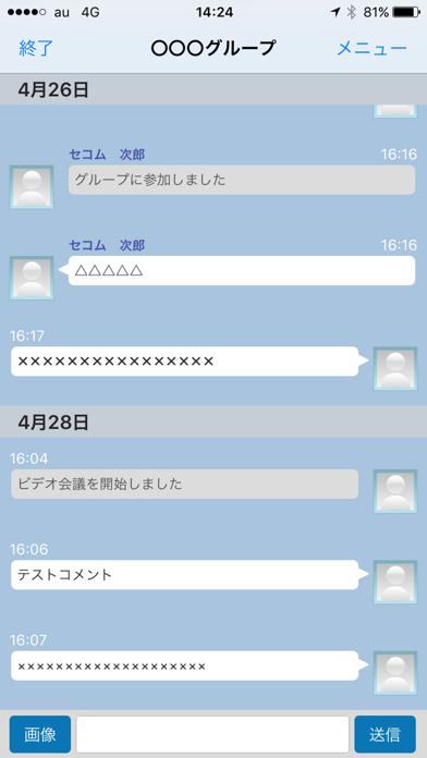 セコム災害ポータルサービスアプリのスクリーンショット4