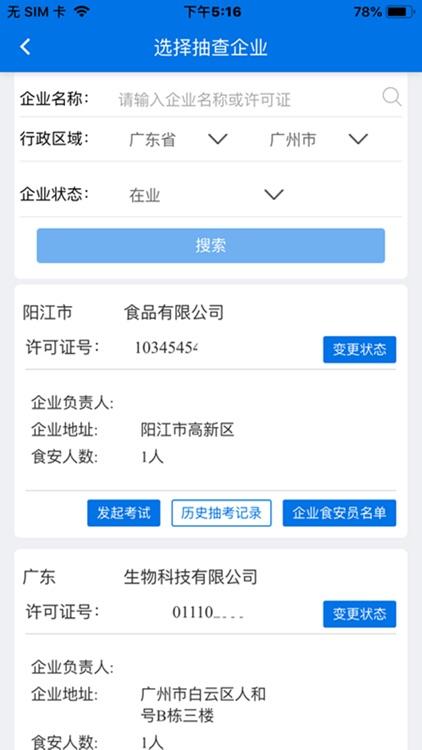 广东食安抽考 screenshot-3