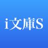 i文庫S-DWANGO Co., Ltd.