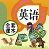 人教版小学英语 - 少儿英语点读机