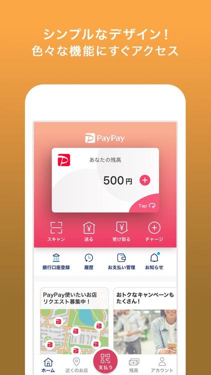 PayPay-ペイペイ(簡単、お得なスマホ決済アプリ)