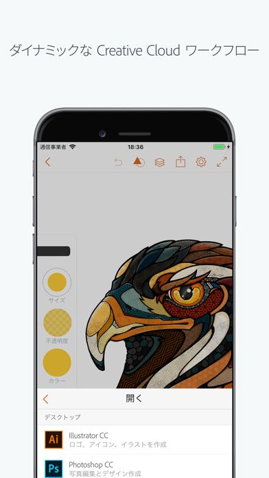 Screenshot for Adobe Illustrator Draw in Japan App Store