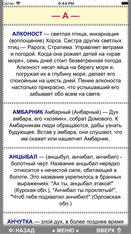 Мир Славян screenshot-7