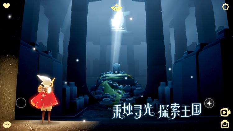 光·遇 screenshot-3