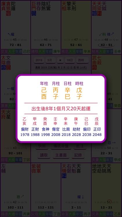 紫微四化飛星 screenshot-5