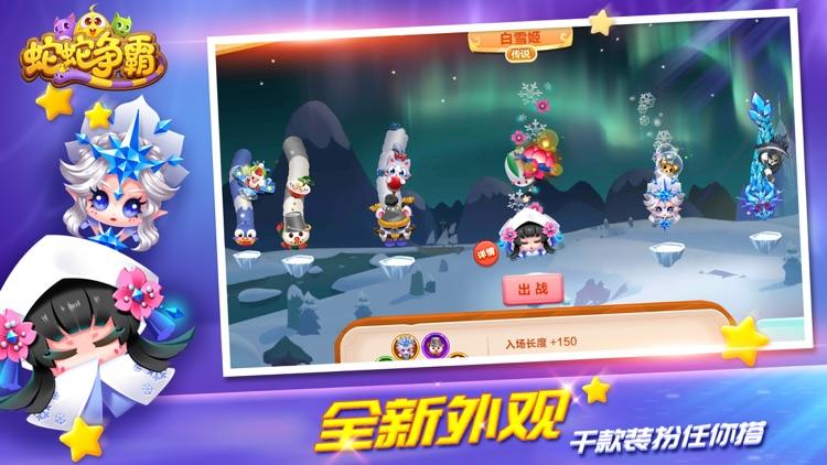 蛇蛇争霸-2019蛇蛇大作战! screenshot-4