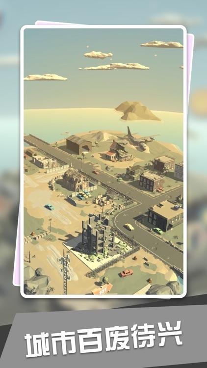 城市缔造者: 拆迁队出动 screenshot-0