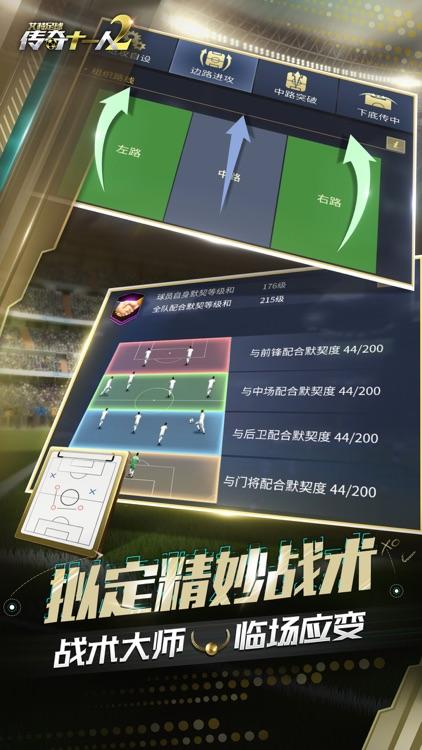 传奇十一人2:竖屏传奇足球经理手游 screenshot-3