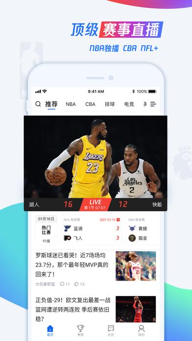 腾讯体育-NBACBA英超电竞高清直播 用于PC