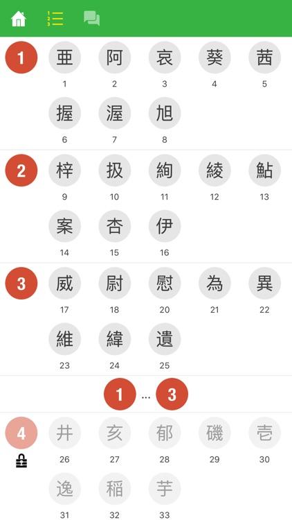 N1 Kanji Quiz