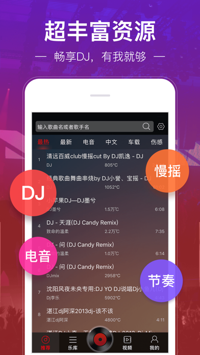 DJ多多 - 超嗨电音播放器のおすすめ画像1