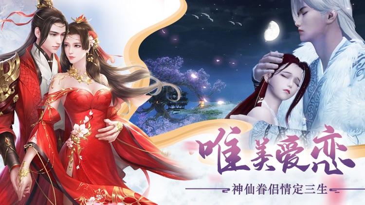 三生枕上书:三世仙缘 screenshot-4