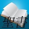 聖書読書 - iPhoneアプリ
