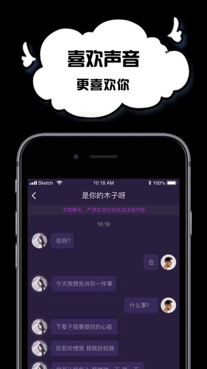 空空语音-连麦开黑陪玩处CP screenshot-3