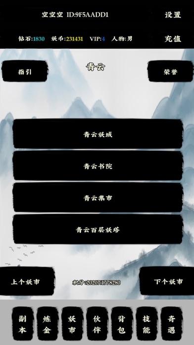 炼金妖师 screenshot 4