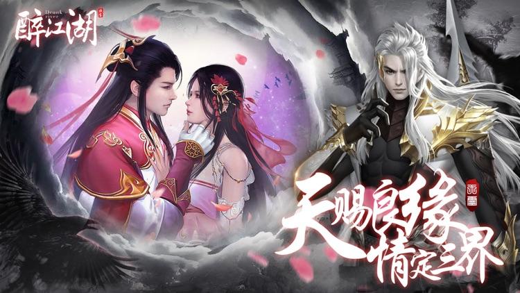 醉江湖-夜梦修仙御剑飞仙 screenshot-3