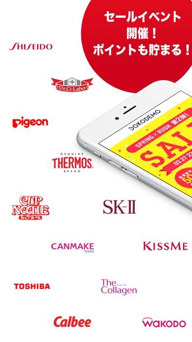 日本商品が届く ショッピングアプリ ドコデモ ScreenShot3