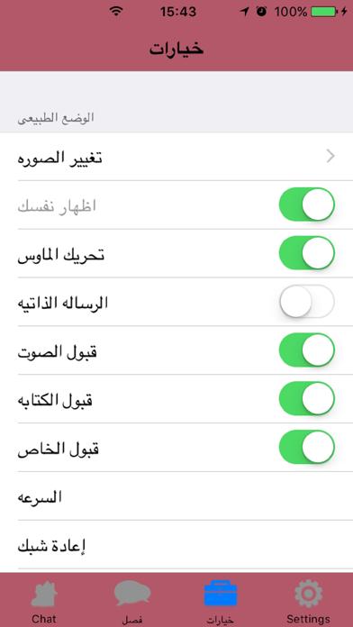 KSA CHAT شات سعودى كاملقطة شاشة5