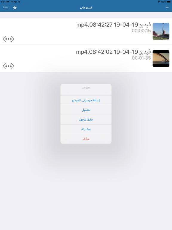 Mute Video Add Music To Video screenshot 6