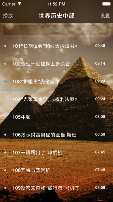 上下五千年 世界历史(中)【有声】 screenshot two